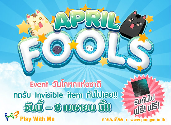 Pangya April Fool Event