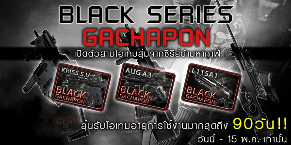 Point Blank BLACK SERIES GACHAPON