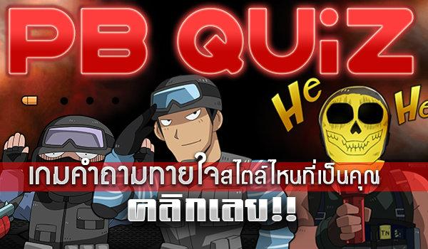 PB กิจกรรม POINT BLANK QUIZ!