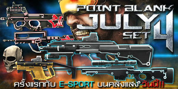 POINT BLANK : JULY SET4