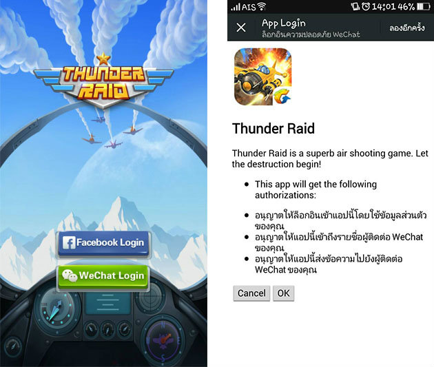 เกมส์ Thunder Raid
