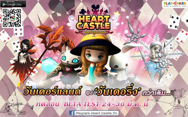 Heart Castle
