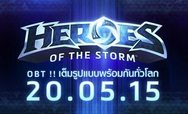 Heroes of the Storm เปิด OBT เต็มรูปแบบ 20 พฤษภาคม นี้