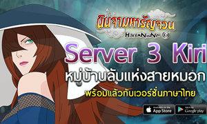 """Harem Nin Nin เปิดเซิร์ฟเวอร์ใหม่ S3 """"Kiri"""" พร้อมเวอร์ชั่นภาษาไทย"""