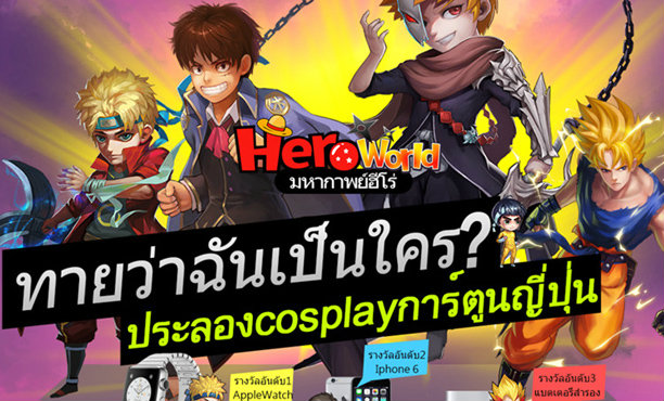 เกมมือถือการ์ตูนญี่ปุ่น Hero World แข่ง cosplay มอบ Apple Watch