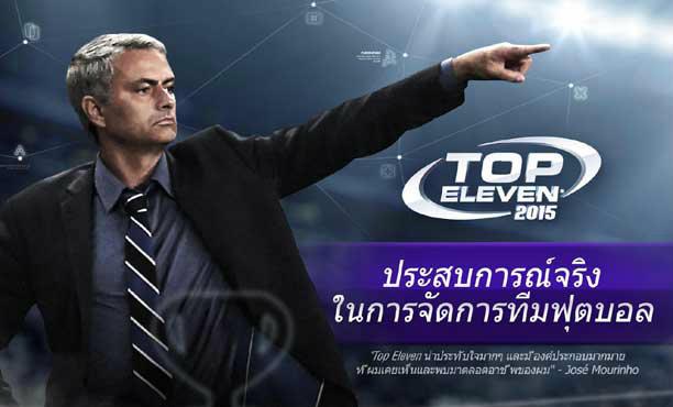 Top Eleven เกมผู้จัดการฟุตบอลในมือถือ มีผู้เล่นถึง 100 ล้านคนแล้ว
