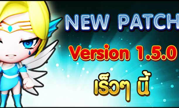 เตรียมพบกับ Devil Hero Version 1.5.0 เร็วๆ นี้!!
