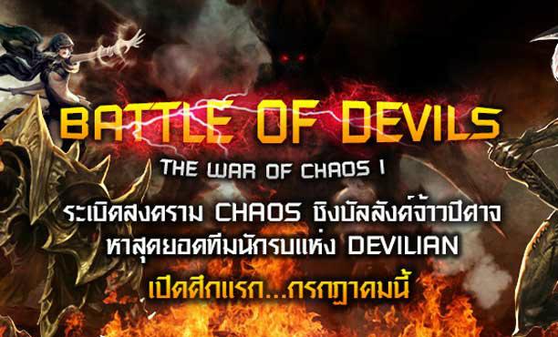 Devilian Battle of Devils: The War of Chaos I