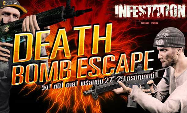 Infestation Death Bomb Escape วิ่ง! หนี! ตาย!