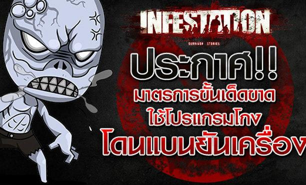 Infestation ประกาศมาตรการปราบปรามโปรแกรมโกงขั้นเด็ดขาด