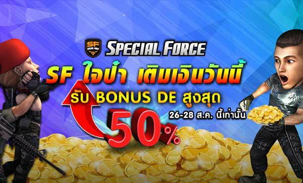 Special Force เติมเงินวันนี้รับ BONUS DE เพิ่มทันที