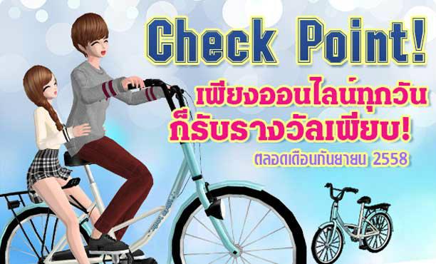 Love Beat Check Point ล็อคอินทุกวัน รับไอเทมฟรี!