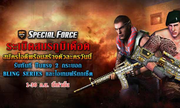 Special Force สมัครไอดีและสร้างตัวละครวันนี้ รับปืนฟรีไอเทมเพียบ