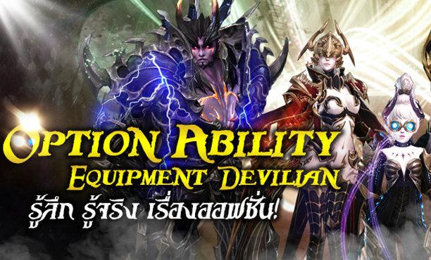 Devilian เผยข้อมูล ออฟชั่นเสริมของชุด Devil ระดับสูง รู้ก่อนเทพก่อน ห้ามพลาด!