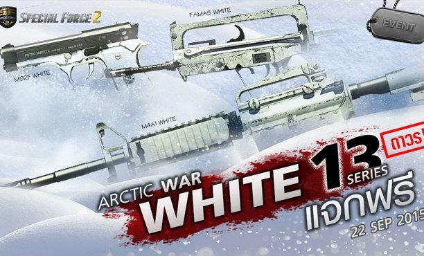 SF 2 สุดยอดกิจกรรม Hot Time Event Arctic War