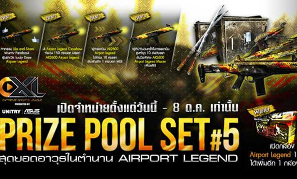 Infestation กิจกรรมล่า AR 2600 Airport Legend ลุ้นกล่อง Prize Pool Set#5