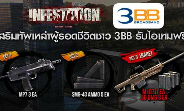 Infestation เหล่าผู้รอดชีวิตชาว 3BB รับไอเทมฟรีเดือนตุลาคม