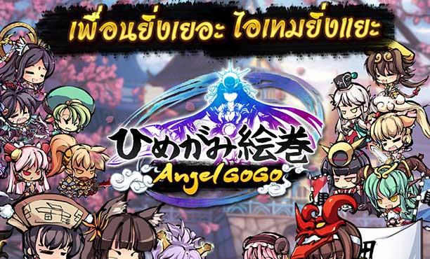 กิจกรรม 'เพื่อนยิ่งเยอะ ไอเทมยิ่งแยะ' กับเกม Angel Go Go