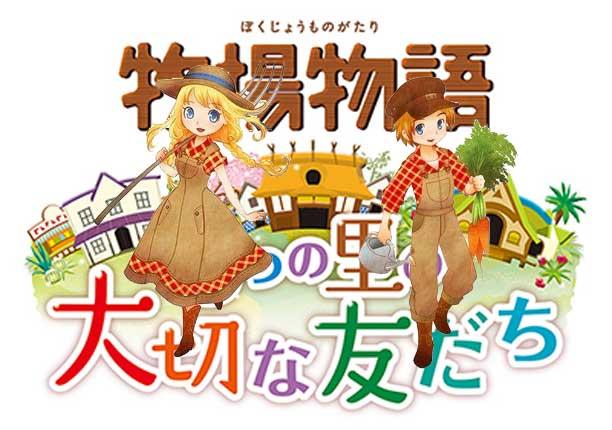 เกมปลูกผัก Story of Seasons ภาคใหม่เผยข้อมูลหมู่บ้านและตัวละคร