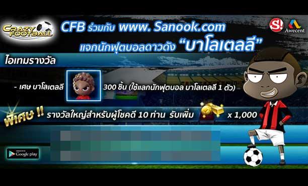 Sanook! Game ร่วมกับเกม Crazy Football แจกสองต่อทั้งเงินและนักเตะ