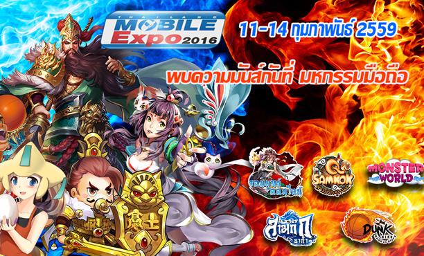 เฮให้ลั่นฮอลล์ i9Game ยกขบวนจัดเต็ม! Thailand Mobile Expo 2016