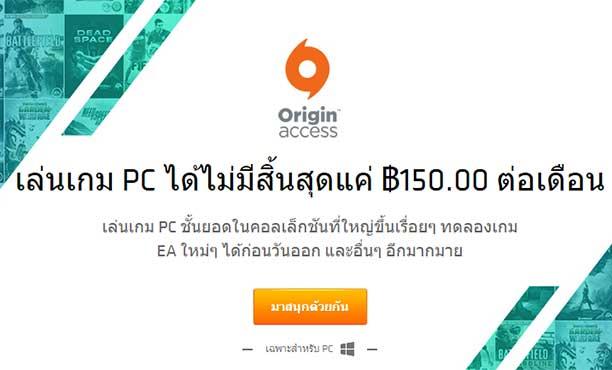 Origin Access เปิดบริการในไทยแล้ว เล่นเกมเหมาจ่ายเดือนละ 150 บาท