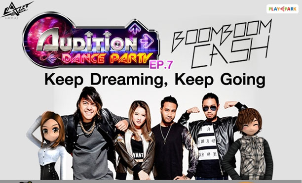 Audition Dance Party EP.7 Keep Dreaming, Keep Going