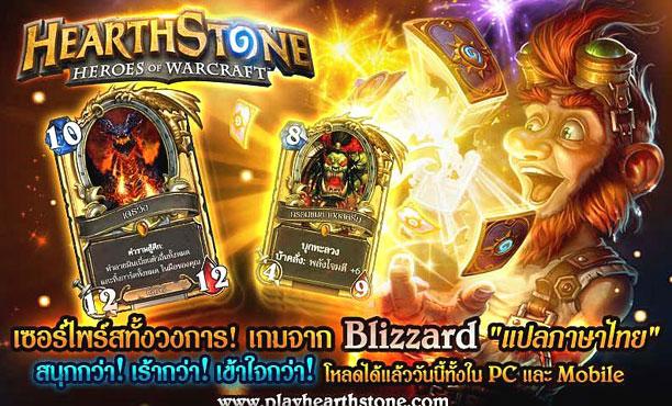 สิ้นสุดการรอคอย Hearthstone อัพเดทภาษาไทย พร้อม Pre-sale การ์ดชุดใหม่