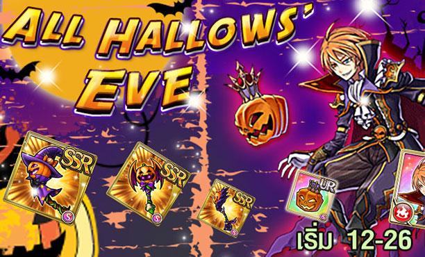 Unison League ดันเจี้ยนใหม่ All Hallows' Eve