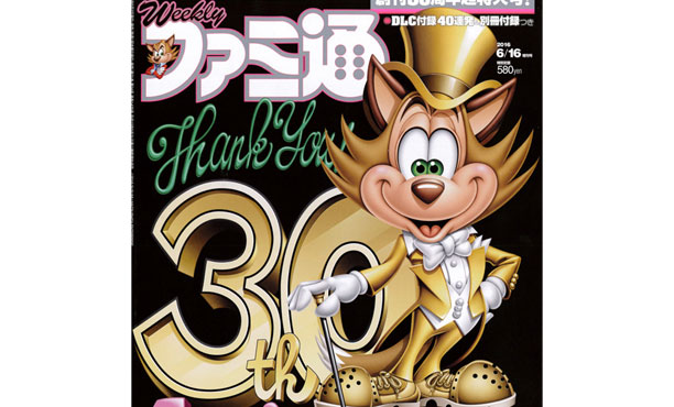 Famitsu ฉลอง 30 ปี จัดโพลโหวต Top 10 สุดยอดเกมแต่ละเครื่องเกม