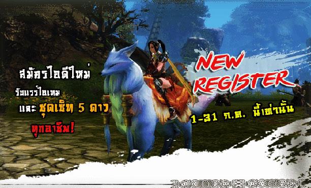 Swordman Online สมัครไอดีใหม่ รับไอเทมพิเศษ! กรกฎาคม