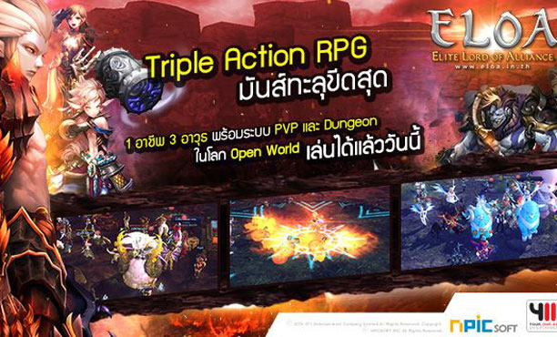 ELOA Online เกม Triple Action RPG จากเกาหลีพร้อมระบบสุดมันส์แบบจัดเต็ม