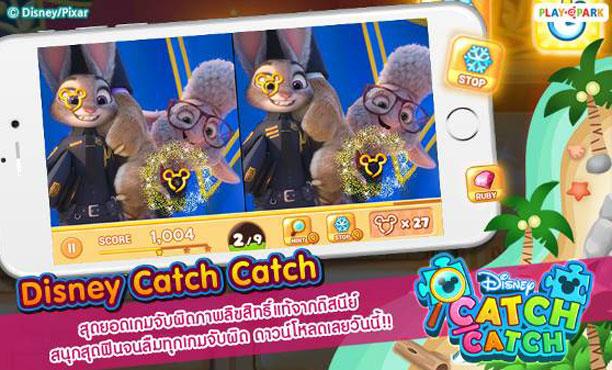 Disney Catch Catch เกมจับผิดภาพลิขสิทธิ์แท้จากดิสนีย์ โหลดได้แล้ววันนี้
