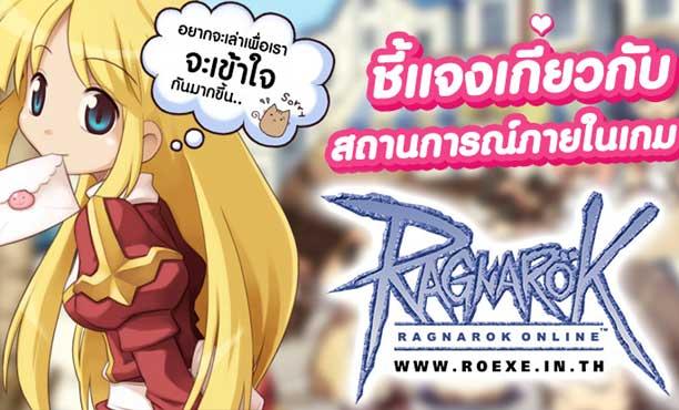 Ragnarok Online ประกาศชี้แจงเกี่ยวกับสถานการณ์ภายในเกม