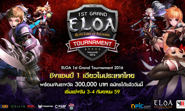 ระเบิดความมันส์กับการแข่งขัน ELOA 1St  Grand Tournament 2016