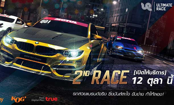 Ultimate Race(UR) ประกาศเปิดให้บริการ 12 ตุลาคมนี้
