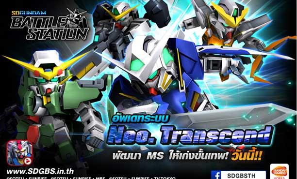 SD Gundam Battle Station อัพเดทระบบ Neo Transcend