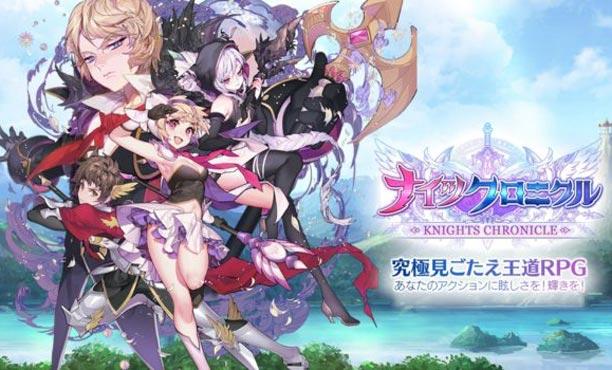 Knights Chronicle เกม RPG น้องใหม่สุดอลังจาก Netmable ญี่ปุ่น