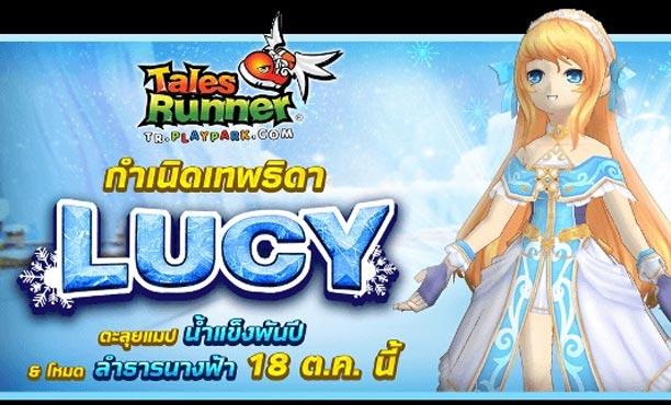"Tales Runner กำเนิดเทพธิดา ""LUCY"""