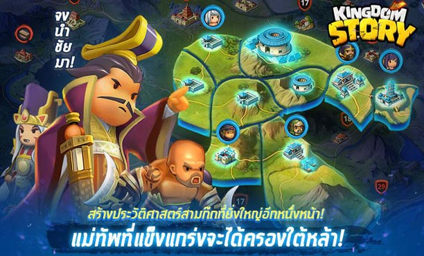 Kingdom Story ศึกสามก๊กตุ๊กตา ทำเป็นเกมมือถือใหม่จากเกาหลีใต้