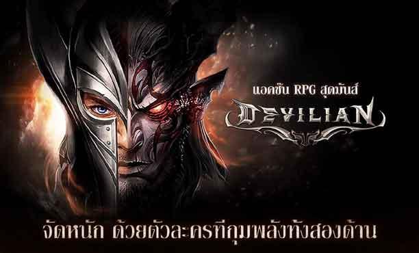 Devilian เวอร์ชั่นมือถือ เปิดให้เล่นทั่วโลกแล้ว