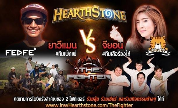 ยาวีแมนเฟ็ดเฟ่ vs.จียอนเสือร้องไห้ ปะทะความฮาในเกม Hearthstone