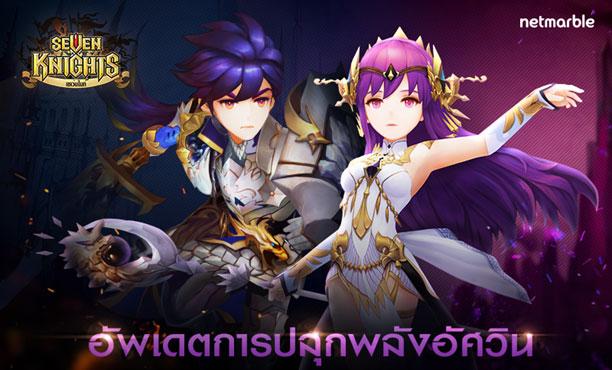 Seven Knights มาแล้ว! ระบบ ปลุกพลัง (Awaken)