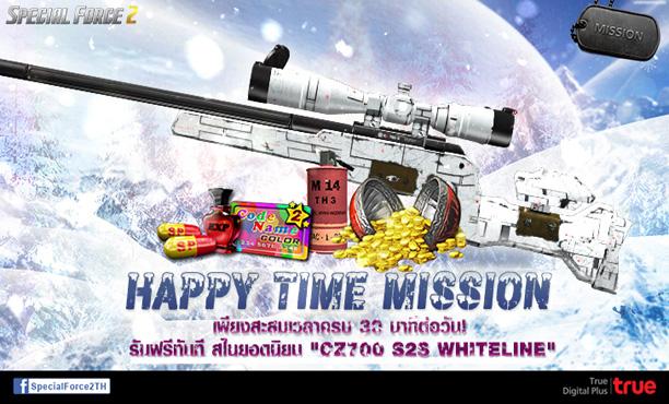 SF2 ชวนมันส์ Happy Time Mission รับฟรีปืนถาวร