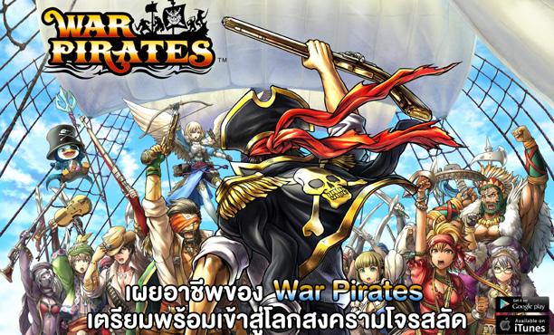 War Pirates เผยข้อมูลอาชีพต่างๆ เตรียมพร้อมสู่สงครามโจรสลัด