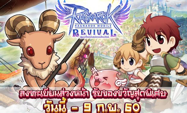 Ragnarok Revival เปิดลงทะเบียนล่วงหน้าแล้ววันนี้