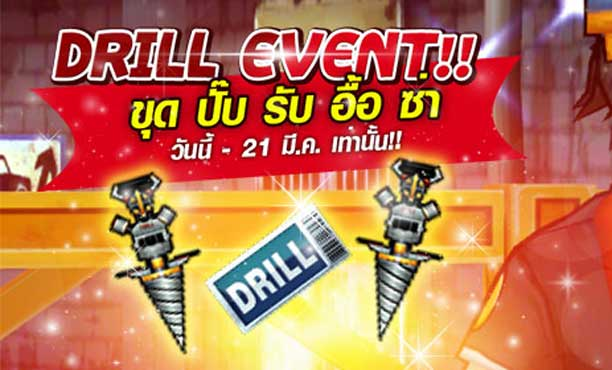 Zone4 No Limit: Drill Event มาแล้ว ขุด ปั๊บ รับ อื้อ ซ่า