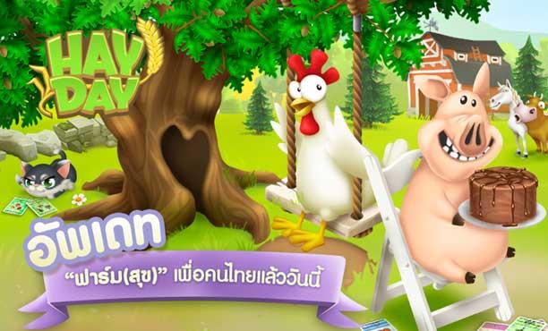 Hay Day ฟาร์มสุขบนมือถือ สุดยอดเกมฟาร์มเพิ่มภาษาไทยแล้ว