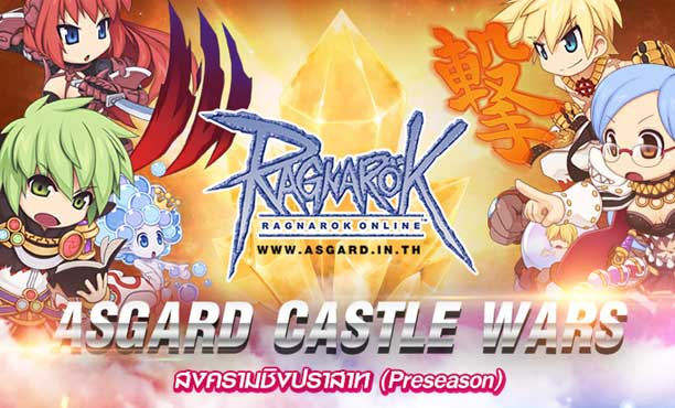 RO เฟ้นหาที่สุดแห่ง Rune-Midgarts ไปกับ Asgard Castle Wars