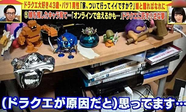 ชีวิตมันเศร้า! ชายญี่ปุ่นวัย43 ครอบครัวพังเพราะเกม Dragon Quest